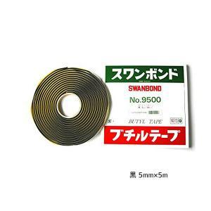 スワンボンド ブチルテープ 5mmφ×5m yabumoto
