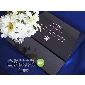 ペットのおはか お墓 石錐 黒 Lサイズ 花立付き インドKUS 屋外 ペットコティ Petcoti 名入れ 刻印 ペット 供養 犬 猫 小動物 送料無料|yabumoto