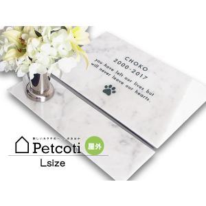 ペットのおはか お墓 石錐 白 Lサイズ 花立付き ビアンコカラーラ 屋外 ペットコティ Petcoti 名入れ 刻印 ペット 供養 犬 猫 小動物 送料無料|yabumoto