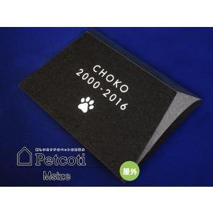 ペットのおはか お墓 石錐 黒 Mサイズ インドKUS 屋外 ペットコティ Petcoti 名入れ 刻印 ペット 供養 犬 猫 小動物 送料無料|yabumoto
