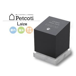 ペットのおはか お墓 四角 Lサイズ 屋内 屋外 納骨可能 ペットコティ Petcoti 名入れ 刻印 ペット 供養 犬 猫 小動物 送料無料|yabumoto
