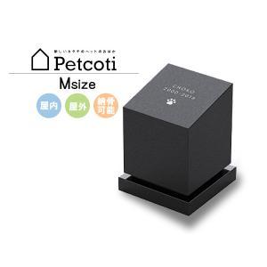 ペットのおはか お墓 四角 Mサイズ 屋内 屋外 納骨可能 ペットコティ Petcoti 名入れ 刻印 ペット 供養 犬 猫 小動物 送料無料|yabumoto