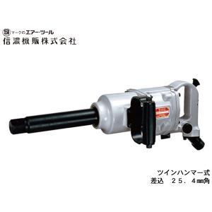 信濃機販 SHINANO ツインハンマー式 大型インパクトレンチ SI-3850GL|yabumoto