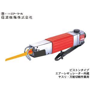 信濃機販 ピストンタイプ 汎用 エアソー SI-4710|yabumoto