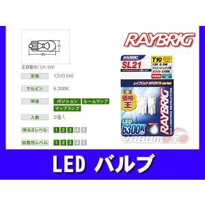 LEDバルブ 6300k 12V 0.5W T10 車検 ハイブリッド 対応 SL21|yabumoto