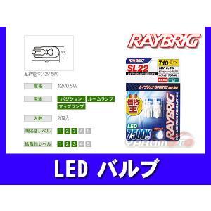 LEDバルブ 7500k 12V 0.5W T10 車検 ハイブリッド 対応 SL22|yabumoto