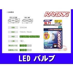 LEDバルブ ランプ ライト 6300k 12V 0.5W T10×31 ハイブリッド 対応 SL71|yabumoto
