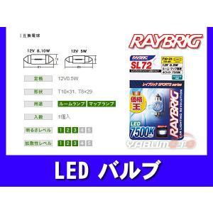 LEDバルブ ランプ ライト 7500k 12V 0.5W T10×31 ハイブリッド 対応 SL72|yabumoto