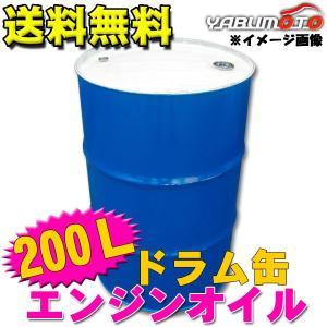 ドラム缶 ガソリン用エンジンオイル SN / 5W30  容量200L