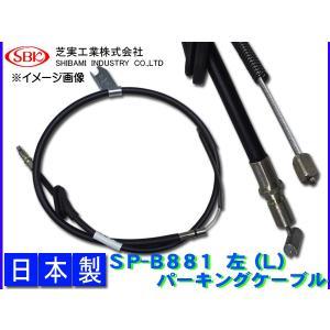 キャリィ DA52T DA62T DB52T パーキング ケーブル サイド ブレーキ ケーブル L 左側 SP-B881 54440-78A10 芝実工業|yabumoto