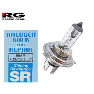 補修用 ハロゲンバルブ ランプ ライト 12V H4U 60/55W 1個入 RG yabumoto