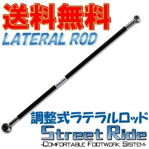 Street Ride ストリートライド 調整式 ラテラルロッド スズキ アルトワークス HA12S HA22S ワゴンR MC11S MC12S MC21S MC22S SR-S100 yabumoto