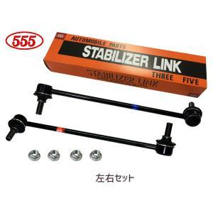 ステップワゴン スパーダ  RK5 RK6 スタビライザーリンク スタビリンク フロント 左右2本セ...