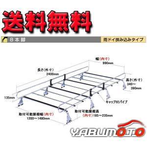 タウンエース S402M S412M系 ROCKY(ロッキー) キャリア 一般物用 雨ドイ挟み込みタイプ(スチール+メッキ) バン 8本脚 STR-500|yabumoto