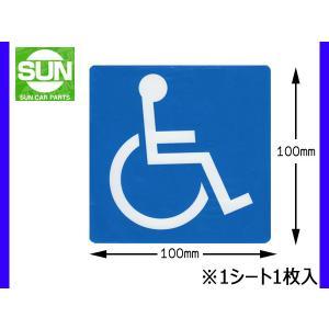 SUN 車イス ステッカー 1枚入り 軽・普通車用 ゆうパケ可 1200|yabumoto