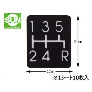 SUN チェンジ シール 4・5速用 ゆうパケット可 1202|yabumoto
