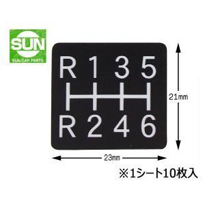 SUN チェンジ シール 5・6速用 ゆうパケット可 1218|yabumoto
