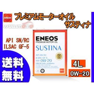 エネオス ENEOS プレミアム モーターオイル サスティナ エンジンオイル エンジン オイル 4L 0W-20 0W20 送料無料|yabumoto