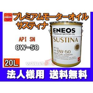 ENEOS プレミアム モーターオイル サスティナ エンジンオイル 20L 0W-50 送料無料 yabumoto