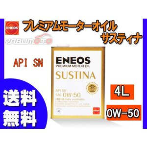 エネオス ENEOS プレミアム モーターオイル サスティナ エンジンオイル エンジン オイル 4L 0W-50 0W50 送料無料|yabumoto