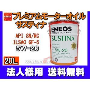 エネオス ENEOS プレミアム モーターオイル サスティナ エンジンオイル エンジン オイル 20L 5W-20 5W20 ペール缶 送料無料|yabumoto