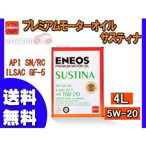 エネオス ENEOS プレミアム モーターオイル サスティナ エンジンオイル エンジン オイル 4L 5W-20 5W20 送料無料|yabumoto