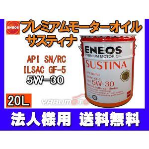 エネオス ENEOS プレミアム モーターオイル サスティナ エンジンオイル エンジン オイル 20L 5W-30 5W30 ペール缶 送料無料|yabumoto