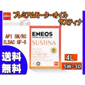 エネオス ENEOS プレミアム モーターオイル サスティナ エンジンオイル エンジン オイル 4L 5W-30 5W30 送料無料|yabumoto