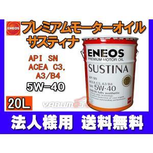 エネオス ENEOS プレミアム モーターオイル サスティナ エンジンオイル エンジン オイル 20L 5W-40 5W40 ペール缶 送料無料|yabumoto