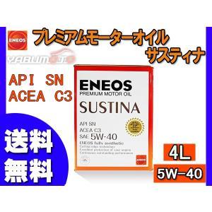エネオス ENEOS プレミアム モーターオイル サスティナ エンジンオイル エンジン オイル 4L 5W-40 5W40 送料無料|yabumoto