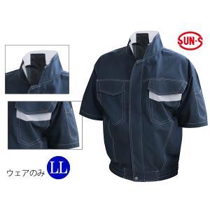 空調風神服 半袖 ブルゾン チャコール メンズ LL #8400 ウェアのみ ファンバッテリー別売 綿100% タフコレ 作業着 快適 現場 yabumoto