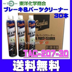 ブレーキ&パーツクリーナー30本 TAC-207-30 送料無料|yabumoto