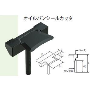 ●用 途 : オイルパンの取り外し時、シールパッキンを切るのに使用します。  ◆当社指定運送会社 8...
