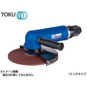 アングルグラインダ TAG-7 エアーグラインダー TOKU 東空販売 送料無料|yabumoto