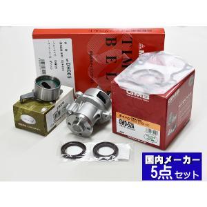 タントL350S L360S NA後期2004/10〜 タイミングベルト 5点セット 国内メーカー 在庫あり|yabumoto