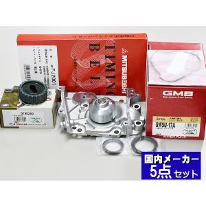 サンバー TT1 TT2 1998 08〜 EMPi タイミングベルト 5点セット 国内メーカー 在庫あり 型式OK|yabumoto