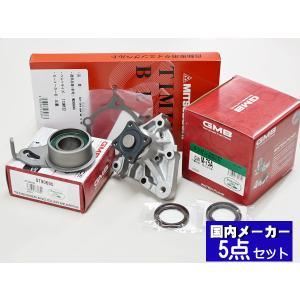 パジェロミニ H58A/H53A NA タイミングベルト5点セット|yabumoto