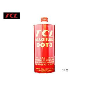 TCL 谷川油化 ブレーキフルード DOT3 1L缶 TCLDOT3 B-2 自動車用非鉱油系ブレー...