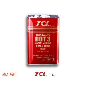 法人様宛て TCL(谷川油化) ブレーキフルード DOT3 18L缶 TCLDOT3 B-4 自動車...