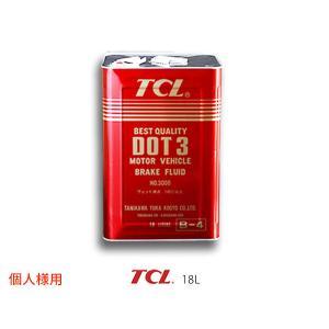 個人様宛て TCL(谷川油化) ブレーキフルード DOT3 18L缶 TCLDOT3 B-4 自動車...