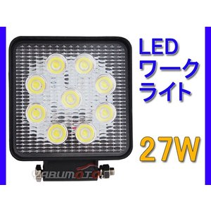 LED ワークライト 広角タイプ 27W 12V-24V対応 TD4009|yabumoto