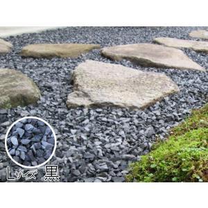 瓦チップ Lサイズ 黒 15kg 庭 敷石 砂利 DIY ガーデン リフォーム びんごテコラ 送料無料|yabumoto