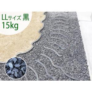 瓦チップ LLサイズ 黒 15kg 庭 砂利 防犯砂利 化粧砂利 びんごテコラ 送料無料|yabumoto