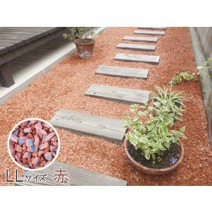 瓦チップ LLサイズ 赤 15kg 庭 敷石 砂利 DIY ガーデン リフォーム びんごテコラ 送料無料|yabumoto