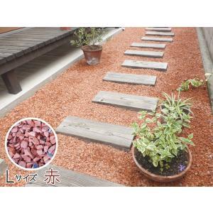 瓦チップ Lサイズ 赤 15kg 庭 敷石 砂利 DIY ガーデン リフォーム びんごテコラ 送料無料|yabumoto