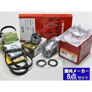アトレー S320G S330G S330W H17/04〜H19/11 EFVE/EFDE タイミングベルト 外ベルト 8点セット 国内メーカー 在庫あり|yabumoto