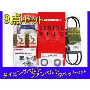 アクティ HH5 HH6 HA6 HA7 H11/05〜 タイミングベルト 外ベルト タペットパッキン 9点セット 国内メーカー 在庫あり|yabumoto