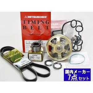 ライフ JB5 JB6 JB7 JB8 H15/09〜H20/11 タイミングベルト 外ベルト 7点セット テンショナー ウォーターポンプ 国内メーカー製 在庫あり|yabumoto