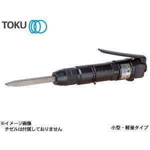 フラックスチッパ TFC-200 エアー工具 TOKU 東空販売 送料無料|yabumoto