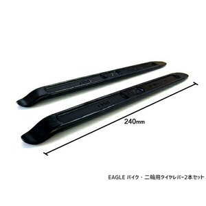 EAGLE バイク 二輪車用 タイヤレバー 2本セット 240mm ネコポス可|yabumoto